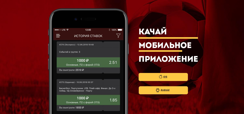 конторы айфона скачать для приложение букмекерской